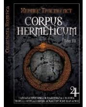 Corpus Hermeticum. Том ІІІ -1