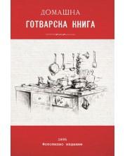 Домашна готварска книга (фототипно издание) -1