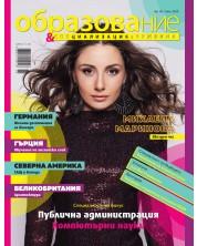 Образование и специализация в чужбина – брой 95 (юни 2020) -1