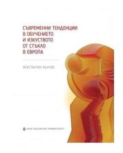 Съвременни тенденции в обучението и изкуството от стъкло в Европа -1