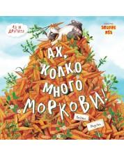 Ах, колко много моркови! (Аз и другите) -1