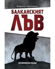 Балканският лъв -1