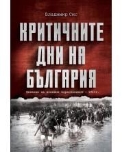 Критичните дни на България -1