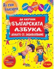 Да научим българската азбука, докато се забавляваме