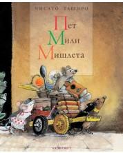 Пет мили мишлета -1