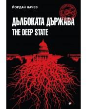 Дълбоката държава -1