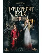 Пурпурният връх (DVD)