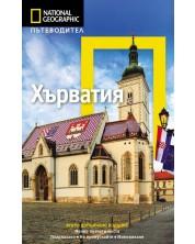 Хърватия: Пътеводител National Geographic