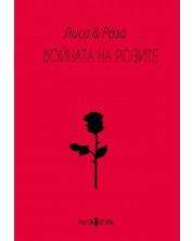 Войната на розите -1