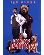 Доктор Дулитъл  2 (DVD) -1