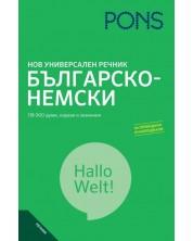 Нов универсален речник: Българско-немски