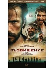 Възвишение (Blu-ray)