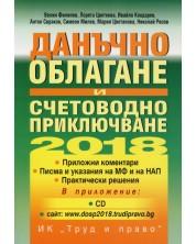 Данъчно облагане и счетоводно приключване на 2018 + CD