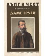 Даме Груев -1