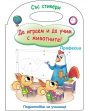Да играем и да учим с животните! Професии (подготовка за училище) -1