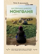 Да обичаш дивото. Монголия -1