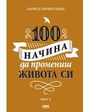 100 начина да промениш живота си – 2 част -1