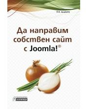 Да направим собствен сайт с Joomla! -1