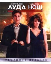 Луда нощ - удължено издание (Blu-Ray) -1