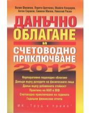 Данъчно облагане и счетоводно приключване 2012