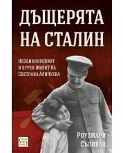 Дъщерята на Сталин -1