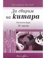 Да свирим на китара. Начален курс – 2 част -1