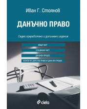 Данъчно право 2018 (7-о преработено и допълнено издание) -1