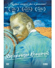 Да обичаш Винсент (DVD)