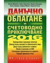 Данъчно облагане и счетоводно приключване на 2016 г. + CD -1