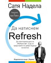 Да натиснем Refresh -1