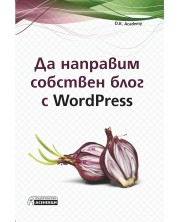Да направим собствен блог с WordPress -1