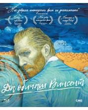 Да обичаш Винсент (Blu-ray)