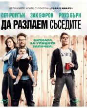 Да разлаем съседите (Blu-Ray) -1