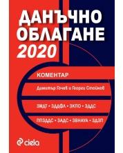 Данъчно облагане 2020. Коментар -1