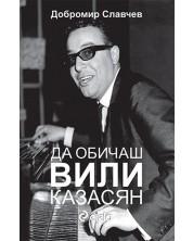 Да обичаш Вили Казасян -1