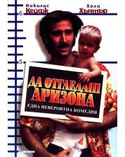 Да отгледаш Аризона (DVD) -1