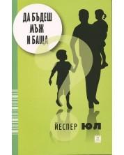Да бъдеш мъж и баща (второ издание) -1
