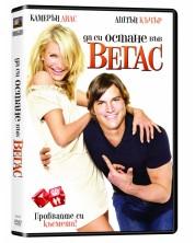 Да си остане във Вегас (DVD) -1