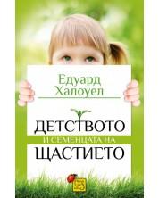 Детството и семенцата на щастието -1