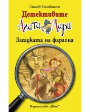 Детективите Агата и Лари 1: Загадката на фараона