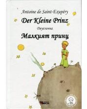 Der Kleine Prinz / Малкият принц - Двуезично издание: Немски (твърди корици)