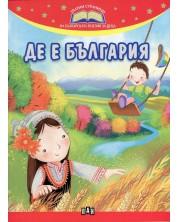 Де е България -1