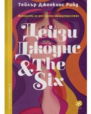 Дейзи Джоунс & The Six -1
