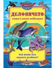 Делфинчето, което е много любопитно