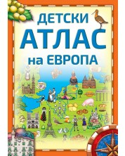 Детски атлас на Европа -1