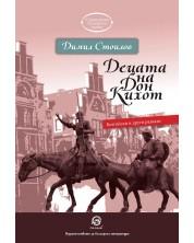Децата на Дон Кихот. Белгийски и други разкази -1