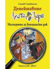 Детективите Агата и Лари 7: Мистерията на венецианския дож