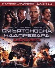 Смъртоносна надпревара: Адска жега (Blu-Ray)