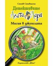 Детективите Агата и Лари 15: Мисия в джунглата
