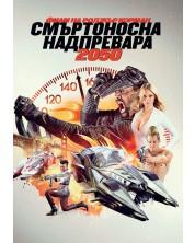Смъртоносна надпревара 2050 (DVD) -1